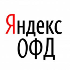 Электронный ключ для активации услуг оператора фискальных данных Яндекс ОФД (36 месяцев)